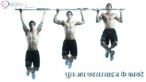 Benefits of Pull Ups in Hindi