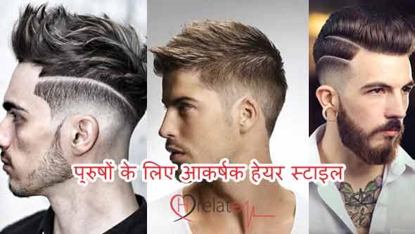 Best Hairstyles For Men In Hindi Aakarshak Dikhne Ke Liye