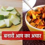 Mango Pickle Recipe in Hindi