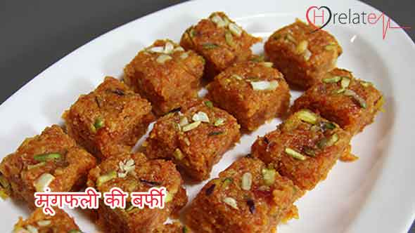 Peanut Burfi Recipe in Hindi