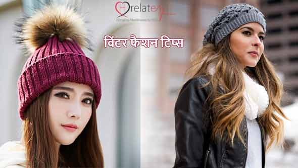winter-fashion-tips-in-hindi