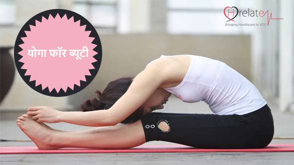 Yoga for Beauty in Hindi