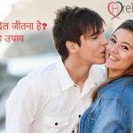 Best Way to Impress a Girlfriend – Dil Jitne Ke Behtarin Tarike