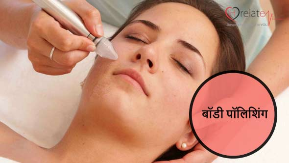 Body Polishing in Hindi