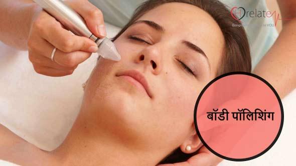 Body Polishing in Hindi