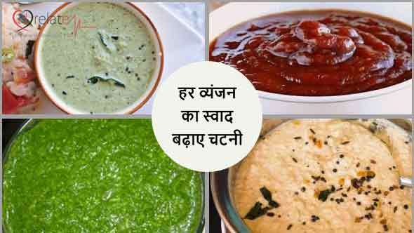 chutney-recipes-in-hindi