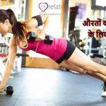 Female Fitness Workout: Aakarshak aur Majboot Sharir Ke Liye