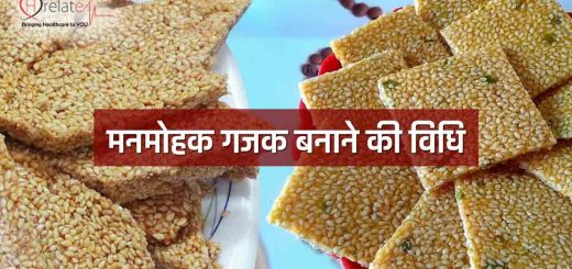 Gajak Recipe in Hindi