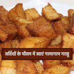 Garadu Recipe In Hindi