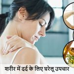 Home Remedies for Body Pain in Hindi: Paye Dard Se Rahat