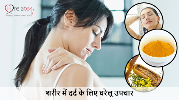 Home Remedies for Body Pain in Hindi