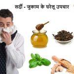 Home Remedies for Cold in Hindi: Sardi Se Jald Rahat Paye
