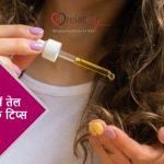 How to Oil Your Hair – Ghane aur Majboot Baalo ke Liye Jaruri