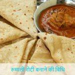 Rumali Roti Recipe in Hindi – Janiye Step by Step Vidhi