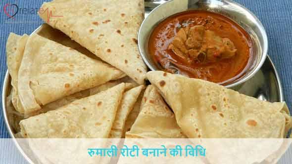 Rumali Roti Recipe in Hindi