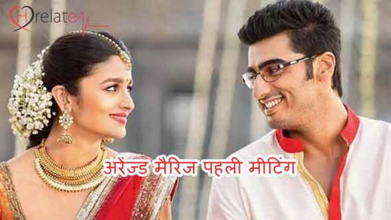 Arranged Marriage First Meeting Questions: Jarur Jaan Le
