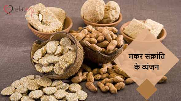Makar Sankranti Recipes in Hindi