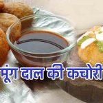 Moong Dal Kachori Recipe in Hindi