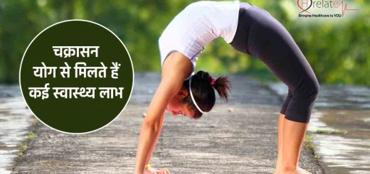 Chakrasana Yoga in Hindi