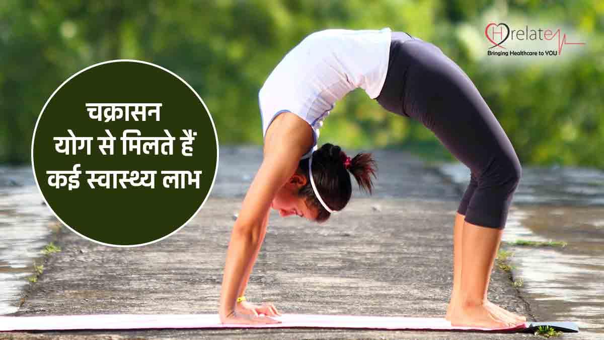 Chakrasana Yoga in Hindi