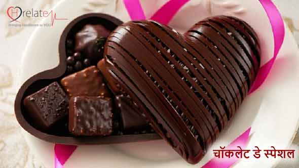 Chocolate Day 2017