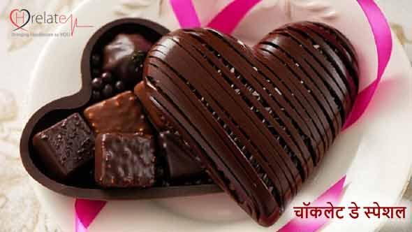 Chocolate Day 2017