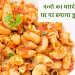 Easy Pasta Recipes in Hindi