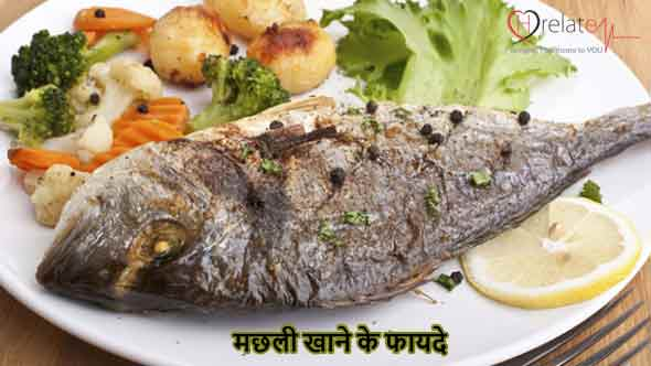Health Benefits of Fish in Hindi