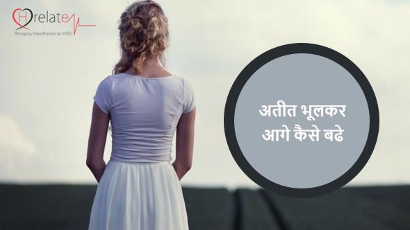 How to Get Over a Relationship in Hindi