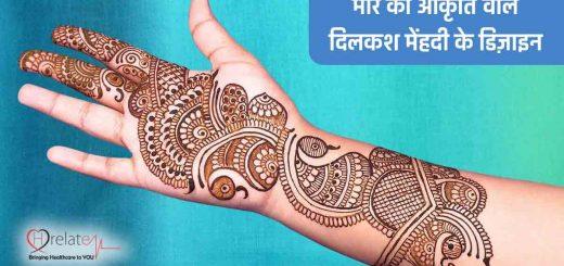 Peacock Mehndi Designs in Hindi