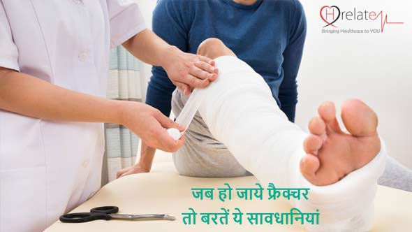 Precautions for Fracture in Hindi