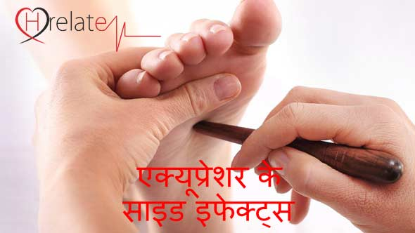 Side Effect of Acupressure