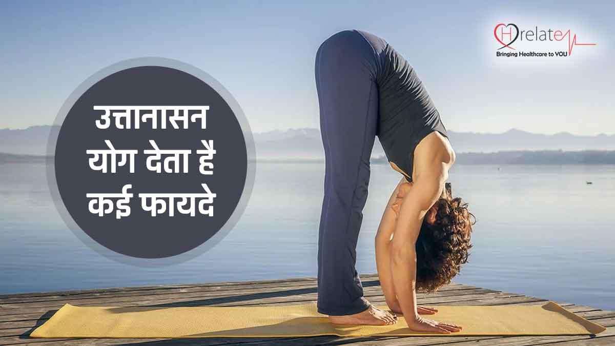 Uttanasana Yoga