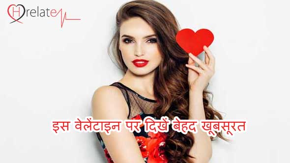 Valentine Makeup Tips in Hindi