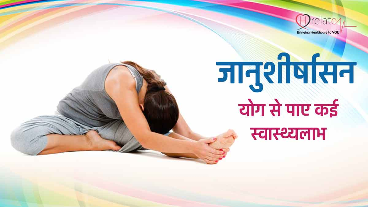 Janu Sirsasana Yoga in Hindi