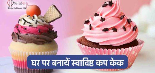 Muffins Recipe in Hindi