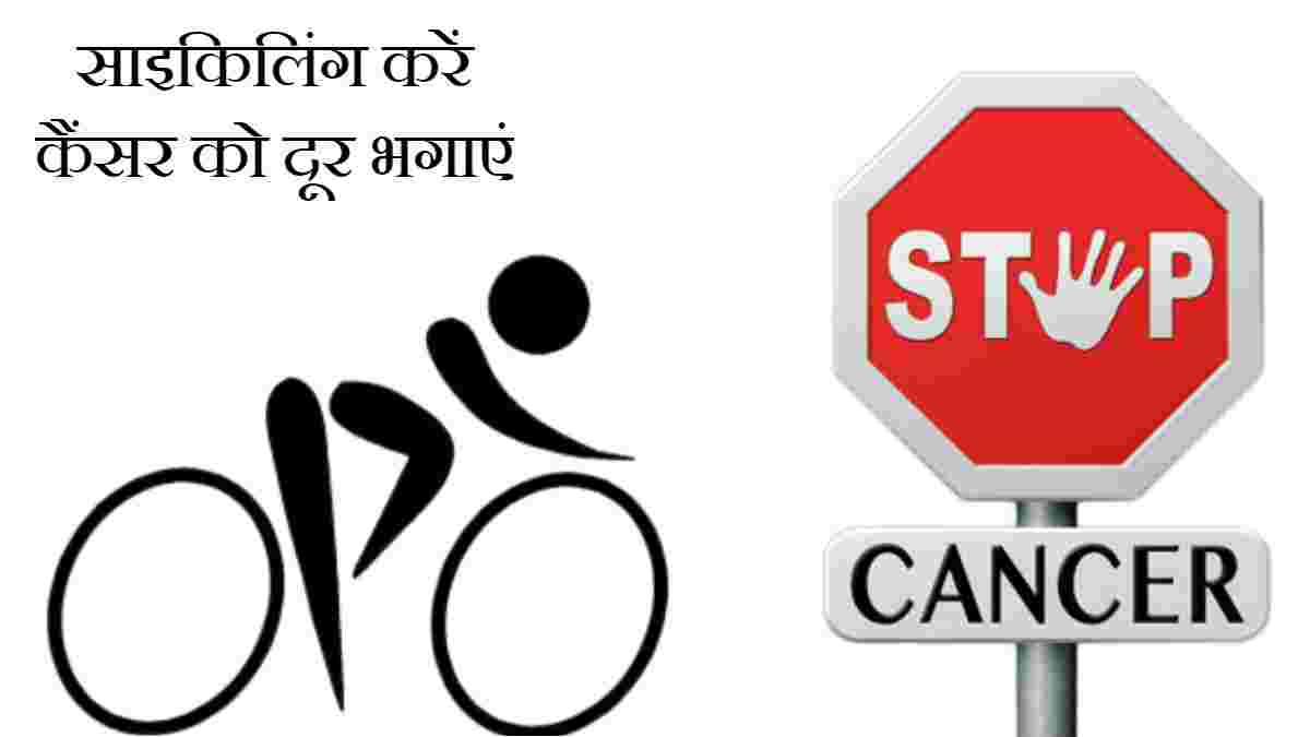 Cancer Research: साइकिल चलाएं और कैंसर को दूर भगाएं