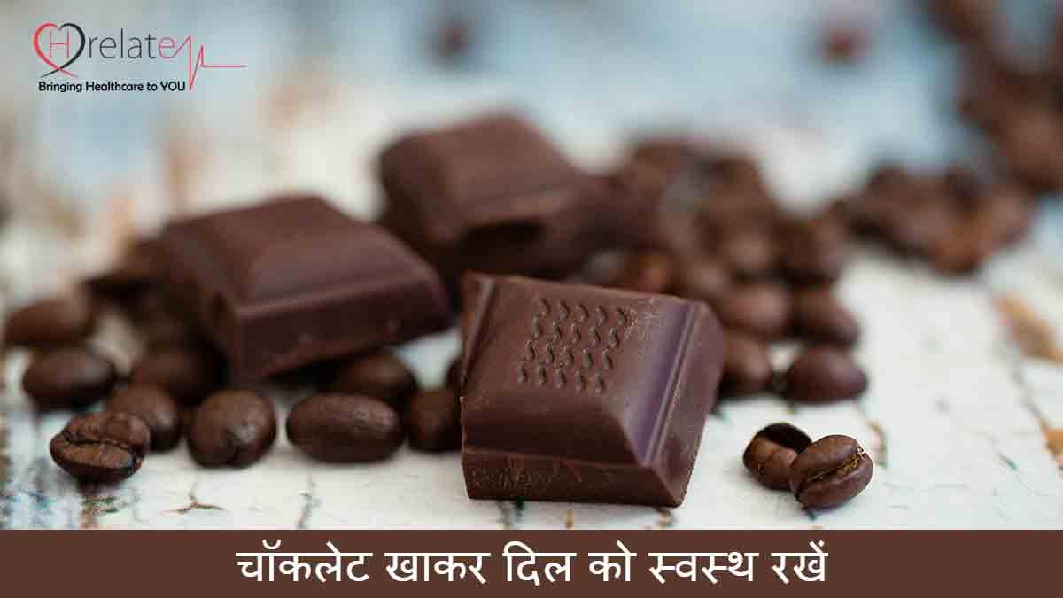 Chocolate Benefits for Heart: दिल को स्वस्थ रखने के लिए जरूर खाये