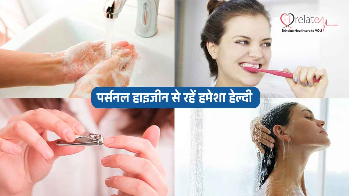 Personal Hygiene in Hindi