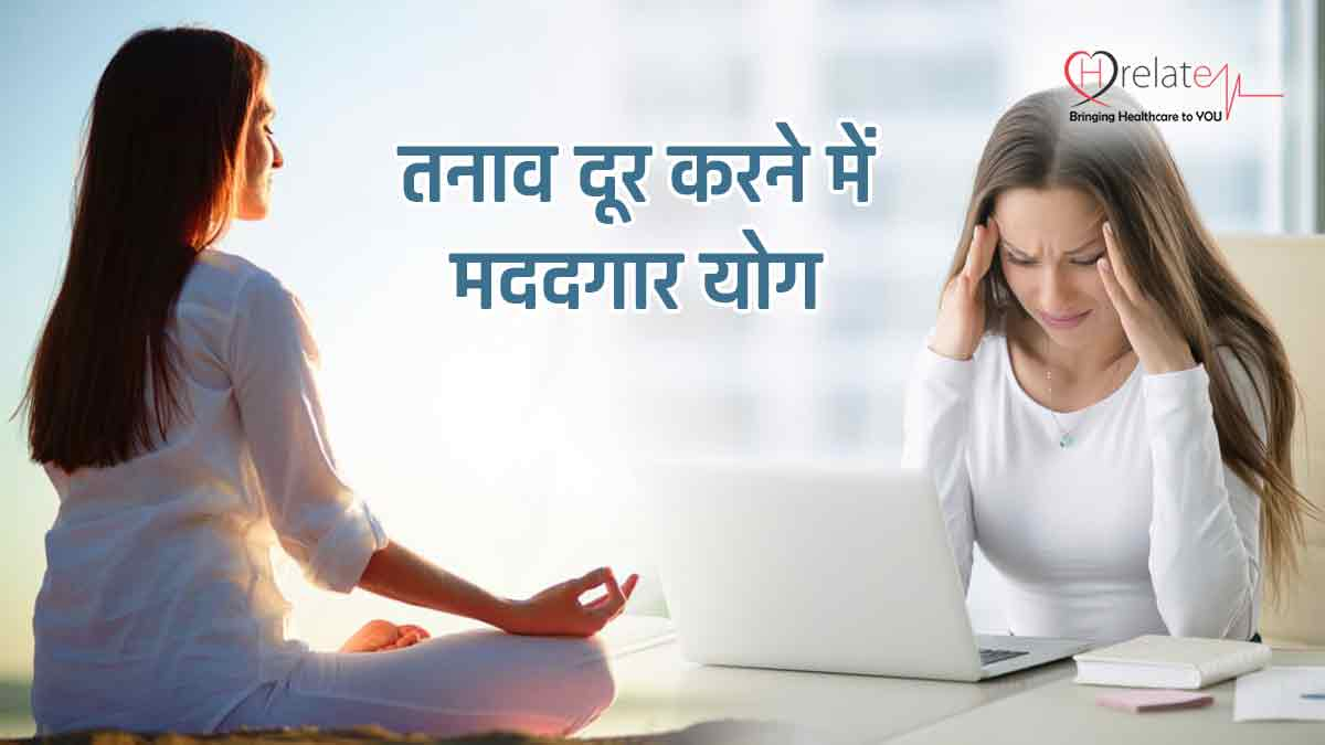 Yoga for Stress in Hindi