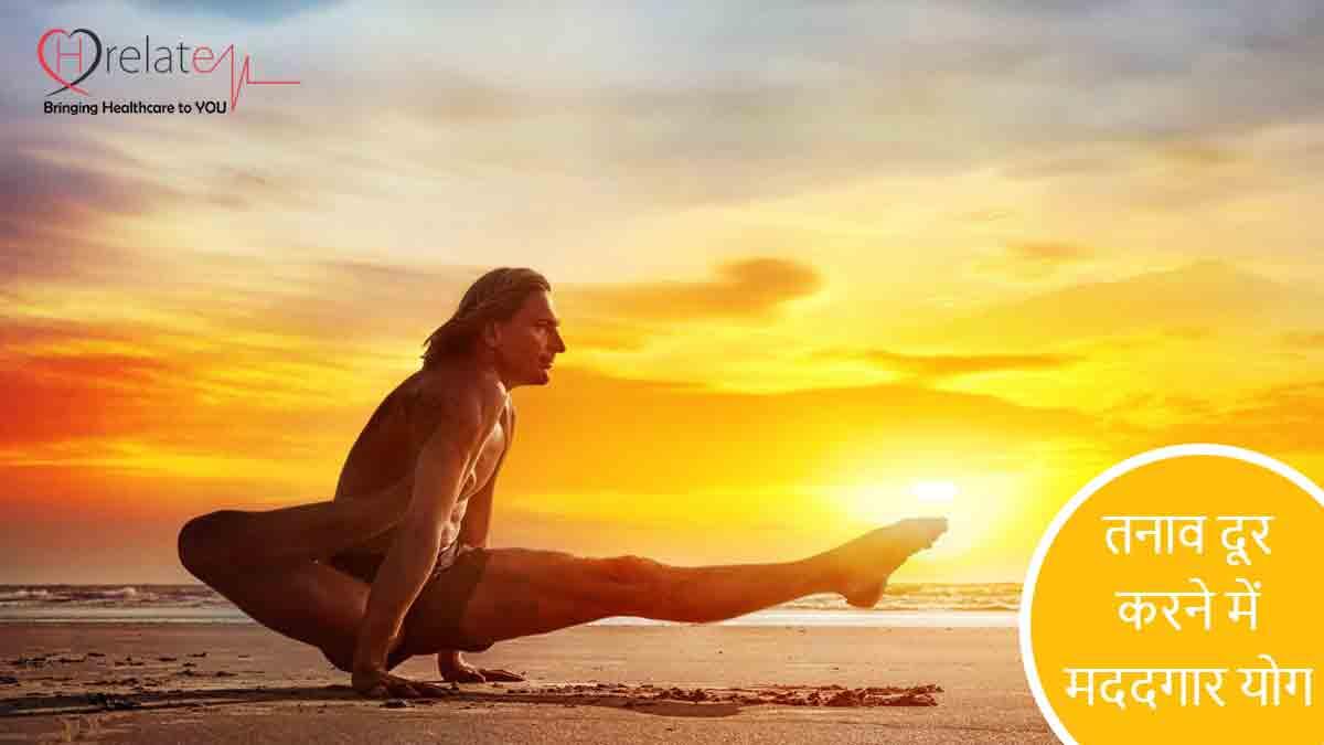 Yoga for Stress: अब जिंदगी के हर तनाव को करें दूर