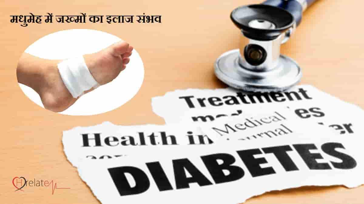 Diabetic Wound Healing: अब आसानी से भरेंगे मधुमेह रोगी के जख्म