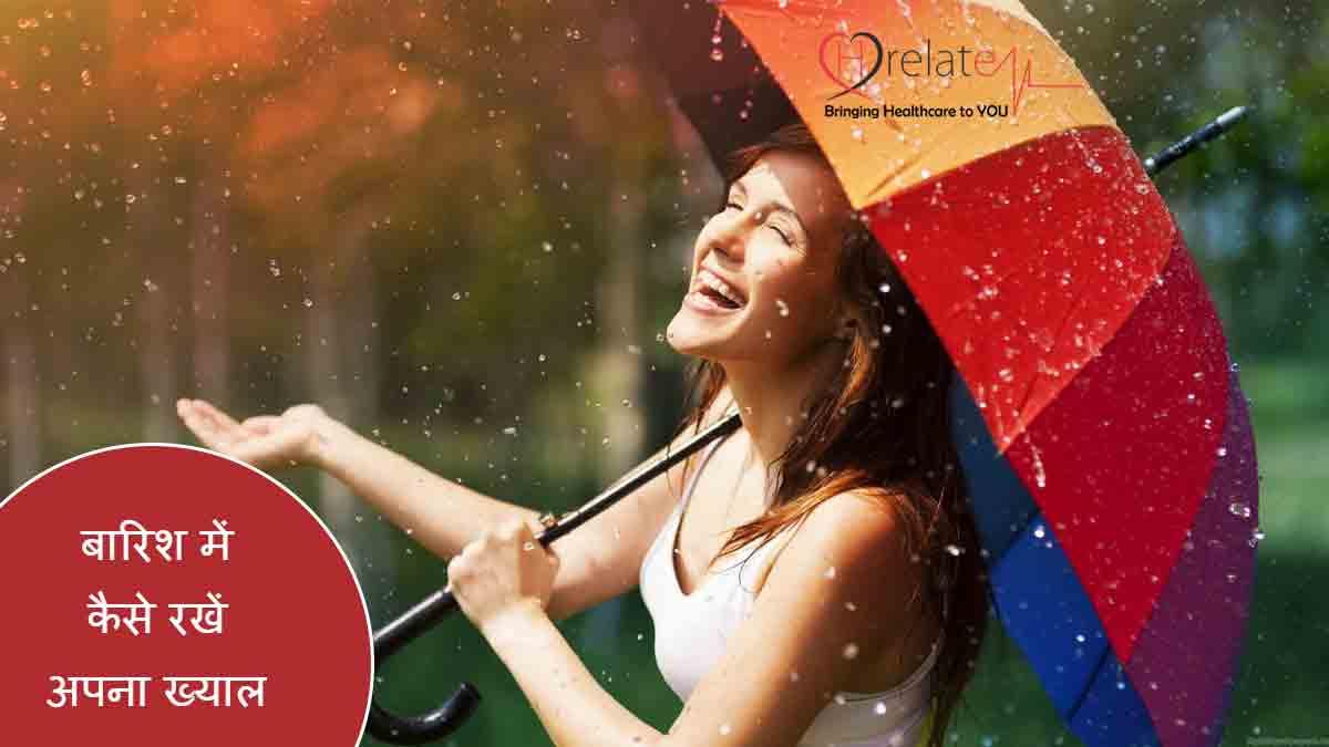 Health Tips for Rainy Season: बारिश में ऐसे रखें अपना ख्याल
