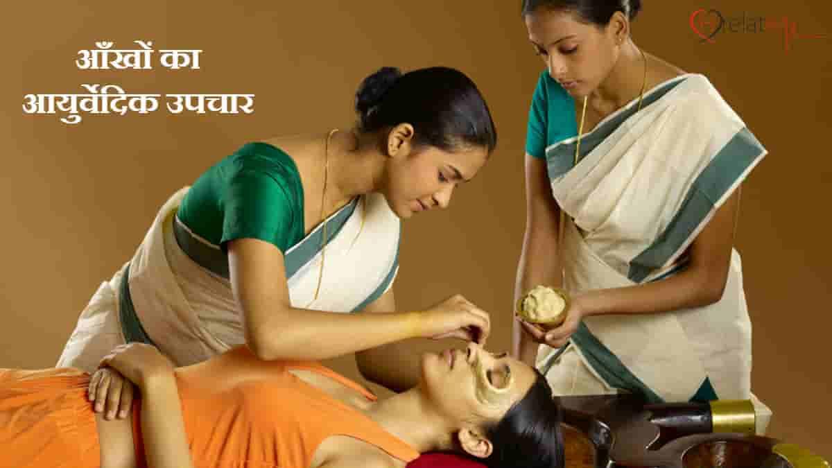 Ayurvedic Eye Care Tips in Hindi: आँखों की दृष्टि में सुधार के लिए