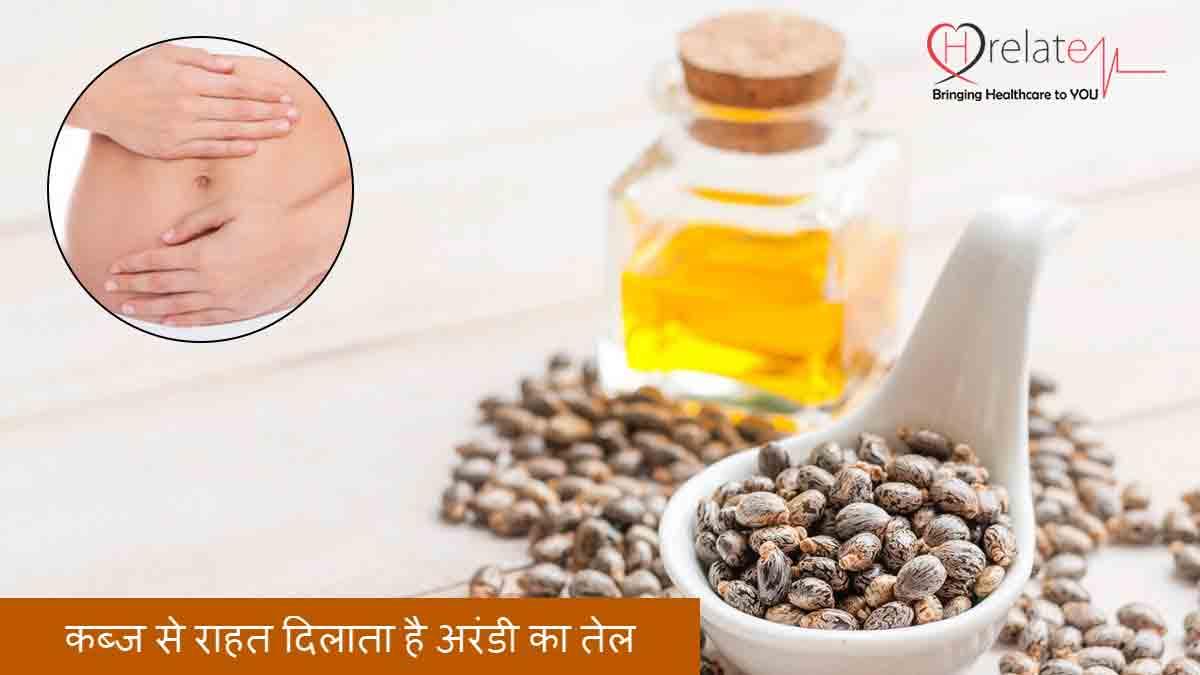 Castor Oil for Constipation: कब्ज़ से राहत के लिए अरंडी का तेल