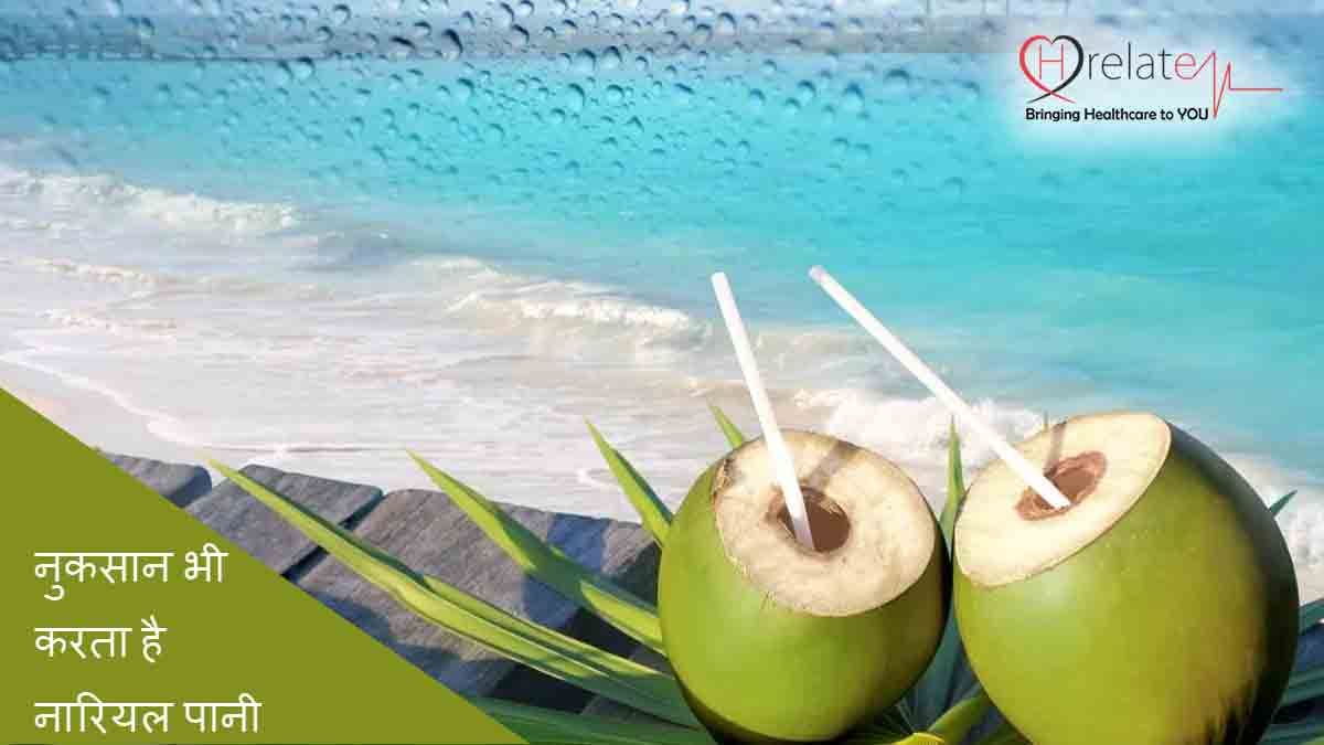 Coconut Water Disadvantages