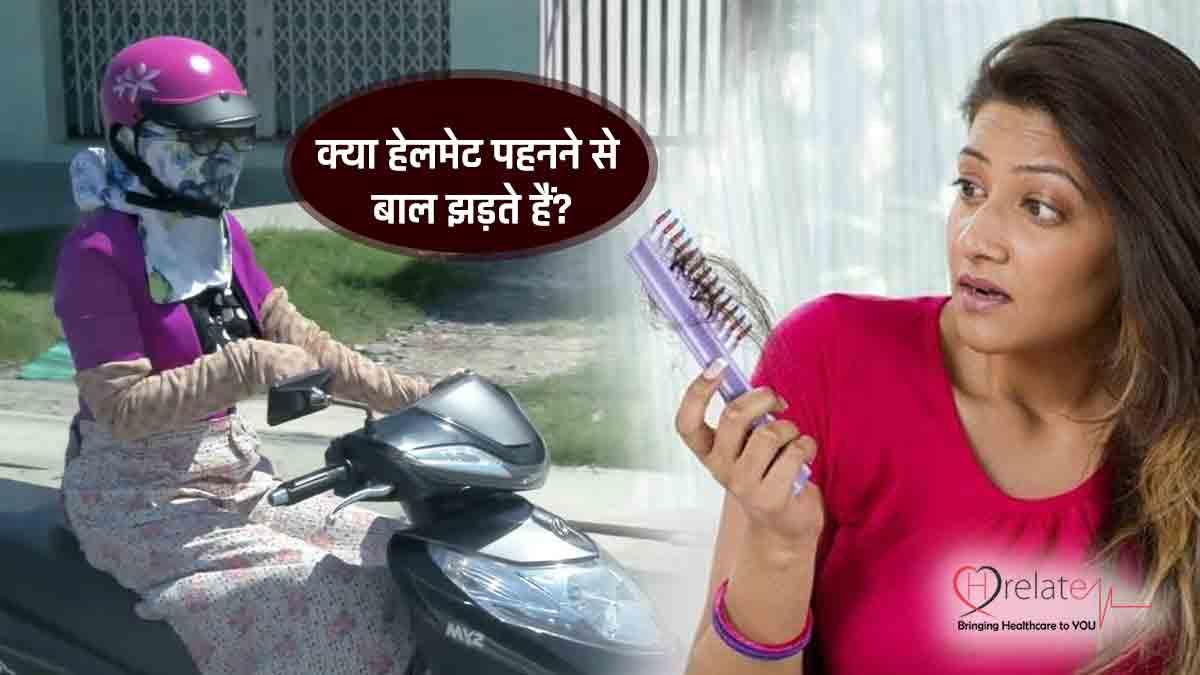 Does Helmet Cause Hair Loss in Hindi