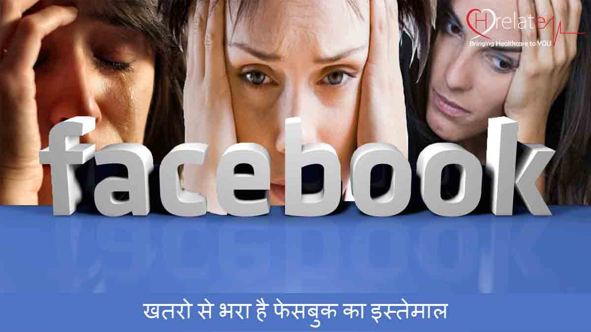 Facebook Side Effects: फेसबुक के स्वास्थ्य पर पड़ने वाले बुरे प्रभाव