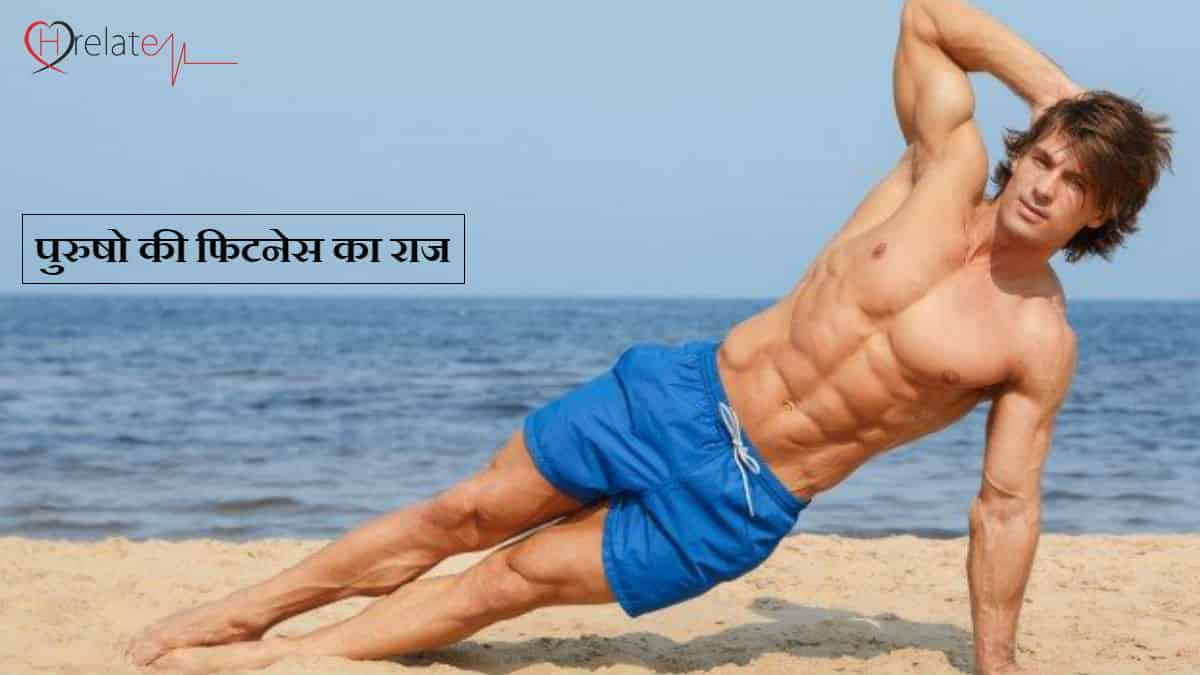Fitness Tips for Men