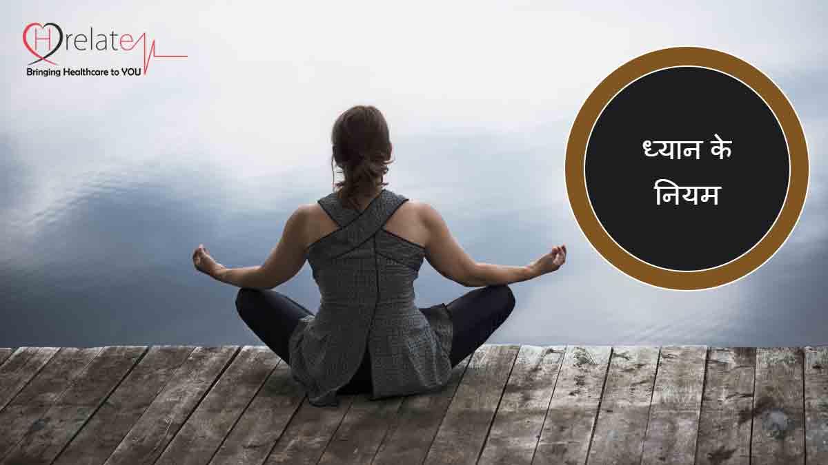 Meditation Rules